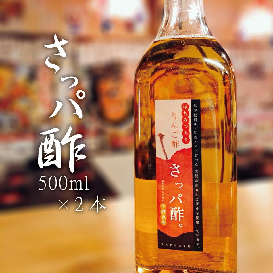 さっパ酢。 (はちみつ入りりんご酢) 500ml×3本 飲料 化学肥料不使用 りんご 蜂蜜 割り物 ギフト 贈り物