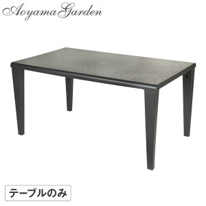 テーブル 机 屋外 家具 ファニチャー プラスチック ガーデン タカショー / アルファ テーブル150×90 ダークグレー /C