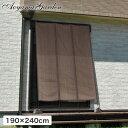 日よけ たてす 紫外線 UV カット 遮光 目隠し 目かくし タカショー / 洋風タテス モカ 190×240cm /A