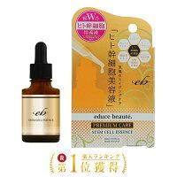 ヒト幹細胞美容液20mL年齢肌化粧品