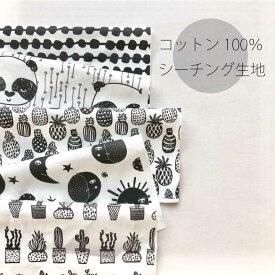 【選べる4デザイン】シーチング 生地 コットン 100% 日本製 生地 布 北欧風 男の子 女の子 ハンドメイド 子供服 かわいい おしゃれ キャラクター デザイナー 通販 手芸 入園 入学 準備 手作り 手づくり 綿 手触り抜群 国産 人気 販売 個性 オリジナル