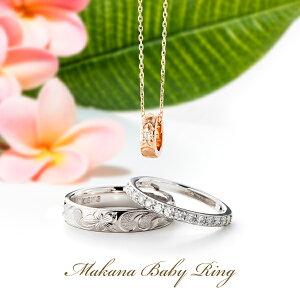 ハワイアンジュエリー ベビーリング マカナ Makana K18イエローゴールド K18ピンクゴールド K18 ホワイトゴールド プラチナ900 送料無料 出産記念 誕生石 贈り物 プレゼント 誕生日 アニヴァーサ