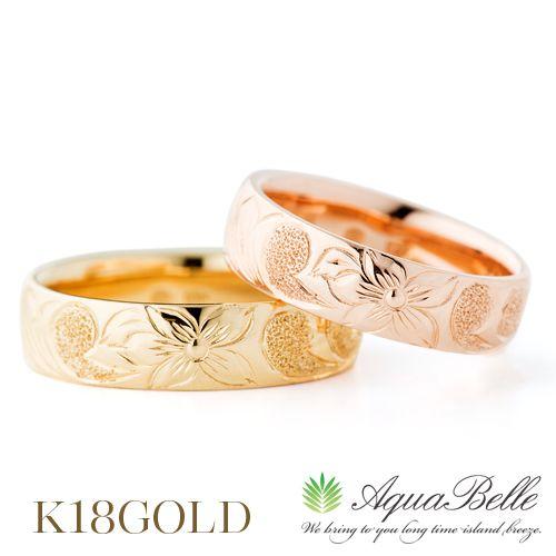 ハワイアンジュエリー 結婚指輪 ペアリング メンズ レディース ハワジュ アクセサリー K18ゴールド 送料無料 プレゼント オーダーメイド ラヴァーズ バレルリング5mm ホワイトデー 記念日 誕生日 アクアヴェール