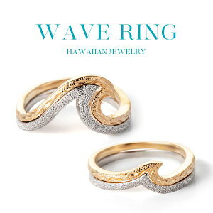 ハワイアンジュエリー ウェーブリング レディース メンズ シルバー 送料無料 ハワジュ アクセサリー イエローゴールド 波 たたき プレゼント 誕生日 指輪 海 記念日 アクアヴェール