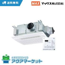 BS-133HM-CX マックス 浴室暖房換気乾燥機 通常リモコン同梱 3室用 100Vシリーズ プラズマクラスターイオン付 [送料無料]