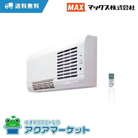 BS-K150WL マックス 洗面所暖房機(壁付タイプ) [送料無料]
