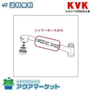 ###KVK  【HC187BG?G5】旧MYMキッチン水栓用シャワーホース [送料無料]