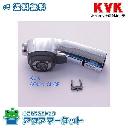 ###KVK 【HC745K】旧MYMキッチン水栓用シャワーヘッド(FB276GK8等用/シルキーシャワー&整流吐水) [送料無料]