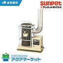 KSH-10BS-K7 SUNPOT サンポット 石油暖房器 煙突式石油暖房機 [送料無料]