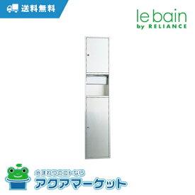 リラインス R3600 ペーパータオルボックス(埋込型)クズカゴ付 [送料無料!]