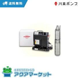 UFE-300S 単相100V 深井戸水中ポンプ 300W 5段 インバーター 川本ポンプ [送料無料]
