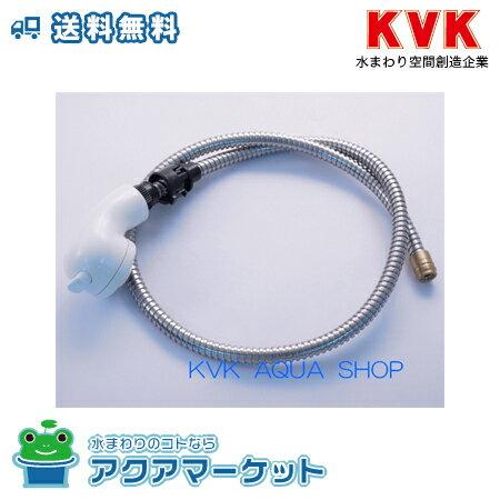 ###KVK 【Z826TO】KF359TO用 洗髪シャワーヘッド&ホース トステム仕様 [送料無料]