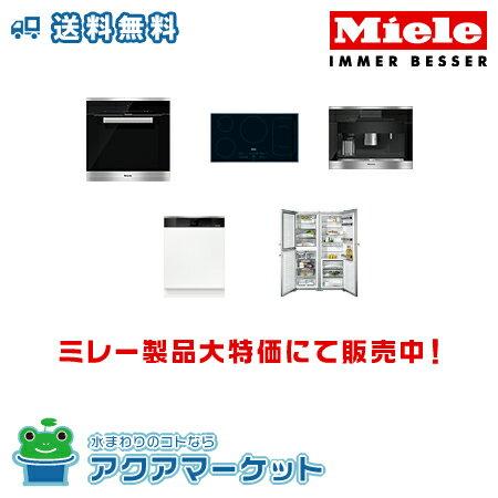 miele ミーレ社 食洗機用オプションドアキット GFV 45/60-1 ステンレス GFVドアキット [送料無料]