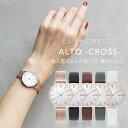 【店内最大50%オフセール】【公式店舗】ALTO CROSS アルト クロス 腕時計 レディース ローズゴールド メッシュ 革ベルト【お買い物】