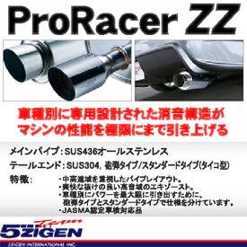 送料無料(一部離島除く) 5ZIGEN ゴジゲン PRORACER ZZ [プロレーサー ZZ] マフラー ニッサン スカイライン(1998〜2001 R34系 ER34)