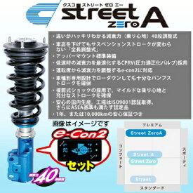 送料無料(一部離島除く) CUSCO クスコ 車高調 street ZERO A 【e-con2セット】 スズキ スイフトスポーツ(2017〜 Z系 ZC33S)