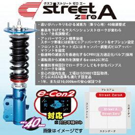 送料無料(一部離島除く) CUSCO クスコ 車高調 street ZERO A ストリート ゼロエー スバル BRZ(2012〜 ZC6 ZC6)