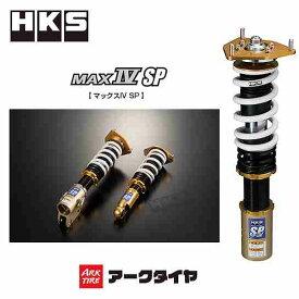 送料無料(北海道・沖縄・離島除く) HKS HIPERMAX IV SP ハイパーマックスIV SP 車高調 サスペンションキット ニッサン シルビア S14 80250-AN002