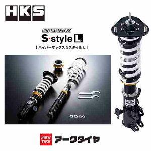 送料無料(沖縄・離島除く) HKS HIPERMAX S-style L ハイパーマックス Sスタイル L 車高調 サスペンションキット トヨタ アルファード GGH25W 80130-AT205