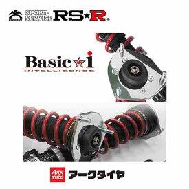 8/2 8/5 8/8はポイント倍増! 送料無料(一部離島除く) RS-R RSR アールエスアール 車高調 Basic☆i ベーシックi ホンダ フィット ハイブリッド(2013〜 GP6 )