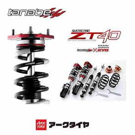 送料無料(一部離島除く) TANABE タナベ車高調 サステックプロZT40 トヨタ ハリアー(2013〜 60系)