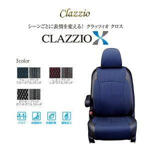送料無料(北海道・沖縄・一部離島除く) CLAZZIO X クラッツィオ クロス シートカバー ダイハツ キャスト スタイル LA250S ED-6550