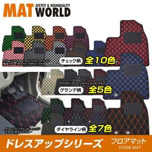 送料無料(一部離島除く) MAT WORLD マットワールド フロアマット(ドレスアップシリーズ) ダイハツ ミラ H18/12〜H23/06 L275S 2WD リアヒーター無 品番:DA0043