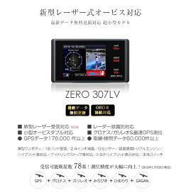 送料無料(一部離島除く)COMTEC コムテック ZERO307LV レーダー探知機
