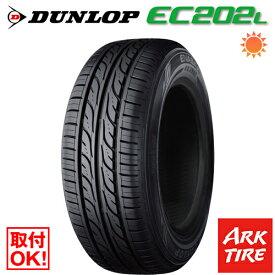 【タイヤ交換可能】 4本セット DUNLOP ダンロップ EC202L 155/65R14 75S 送料無料 タイヤ単品4本価格
