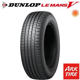 【取付対象】 DUNLOP ダンロップ ルマン V(ファイブ) 165/55R15 75V 送料無料 タイヤ単品1本価格