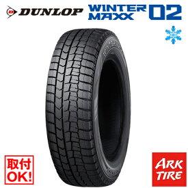 【取付対象】 スタッドレスタイヤ 225/45R18 91Q DUNLOP ダンロップ ウインターマックス 02 WM02 送料無料1本価格