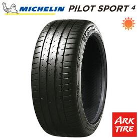 【取付対象】 4本セット MICHELIN ミシュラン パイロット スポーツ4 225/40R18 92(Y) XL 送料無料 タイヤ単品4本価格