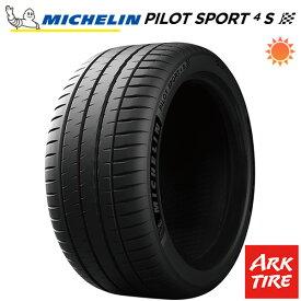 MICHELIN ミシュラン PILOT SPORT 4S パイロット スポーツ4S 235/35R20 92(Y) XL 送料無料 タイヤ単品1本価格