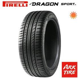 【タイヤ交換可能】 4本セット PIRELLI ピレリ ドラゴンスポーツ 245/35R20 95Y XL 送料無料 タイヤ単品4本価格