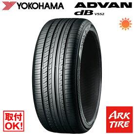 【タイヤ交換可能】 在庫品特価!! YOKOHAMA ヨコハマ アドバン dB V552 225/45R18 91W 送料無料 タイヤ単品1本価格
