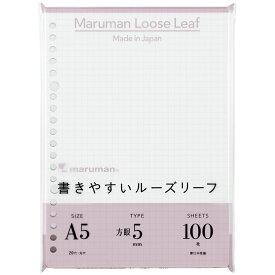 マルマン 書きやすいルーズリーフ A5 20穴 筆記用紙80g/m2 5mm方眼罫 100枚 L1307H [DM便 ネコポス1点まで] ※2点以上のご注文は宅配便
