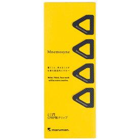 マルマン ノートアクセサリー カーボン製クリップ ニーモシネ MNC1 [DM便 ネコポス1点まで] ※2点以上のご注文は宅配便
