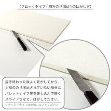 ブロックタイプ(四方のり固め)のはがし方