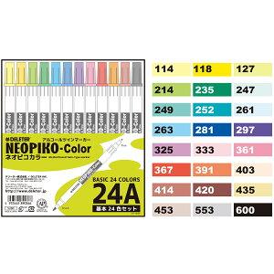 ネオピコカラー 基本 24色セット デリーター