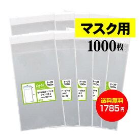 【送料無料 国産】テープ付 マスク用【 マスク個別包装袋(1枚〜2枚)】透明OPP袋【1000枚】30ミクロン厚(標準)105×180+40mm