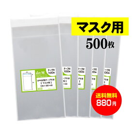 【送料無料 国産】テープ付 マスク用【 マスク個別包装袋(1枚〜2枚)】透明OPP袋【500枚】30ミクロン厚(標準)105×180+40mm