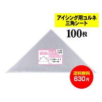 アイシング用コルネ三角シート