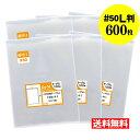 追跡あり 【 送料無料 超厚口 #50 】 スリーブ 写真袋 L判 【 600枚 】 透明OPP袋 【 ぴったりサイズ 】 50ミクロン厚…