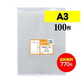 【 送料無料 】 テープなし A3 【 国産 OPP袋 】 透明OPP袋 【 100枚 】 透明封筒 【 A3用紙 / ポスター用 】 30ミクロン厚(標準) 310x440mm 【 二つ折りにて発送 】 OPP