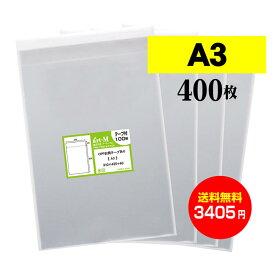 【 送料無料 】 テープ付 A3 【 国産 OPP袋 】 透明OPP袋 【 400枚 】 透明OPP袋 【 A3用紙 / ポスター用 】 30ミクロン厚(標準) 310x435+40mm 【 二つ折りにて発送 】 透明封筒 OPP
