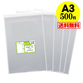 【 送料無料 国産 】テープ付 A3【 A3用紙・ポスター用 】透明OPP袋(透明封筒)【500枚】30ミクロン厚(標準)310x435+40mm【二つ折りにて発送します】