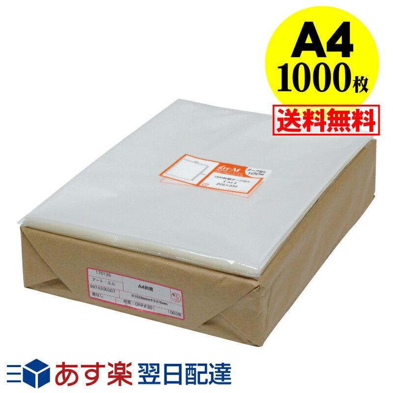 あす楽 【 送料無料 国産 】テープなし A4【 A4用紙 】透明OPP袋(透明封筒)【1000枚】30ミクロン厚(標準)225x310mm