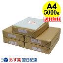 あす楽 【 送料無料 国産 】テープなし A4【 A4用紙 】透明OPP袋(透明封筒)【5000枚】30ミクロン厚(標準)225x310mm