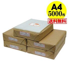 【 送料無料 国産 】テープなし A4【 A4用紙 】透明OPP袋(透明封筒)【5000枚】30ミクロン厚(標準)225x310mm