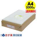 あす楽 【 送料無料 国産 】テープ付 A4【 A4用紙/DM用 】透明OPP袋(透明封筒)【1000枚】30ミクロン厚(標準)225x…